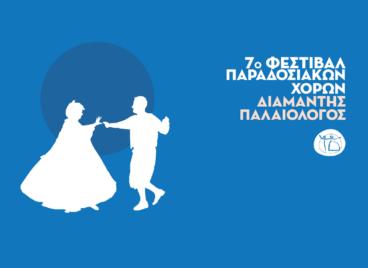 Φεστιβάλ Παραδοσιακών Χορών στη Σκόπελο