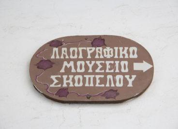 Λαογραφικό μουσείο στη Σκόπελο