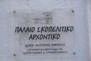 Αρχοντικό Βακράτσα Σκόπελος