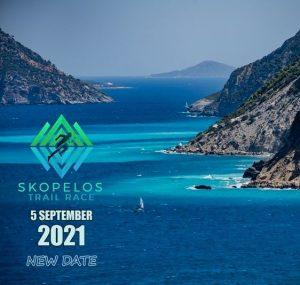 Skopelos: The 1st Trail Race | skopeloshotels.eu