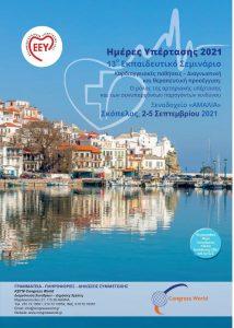 Ημέρες Υπέρτασης 2021 - Σκόπελος   skopeloshotels.eu
